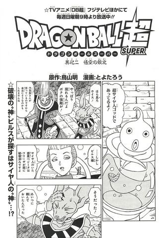 Capítulo 2 (Dragon Ball Super)