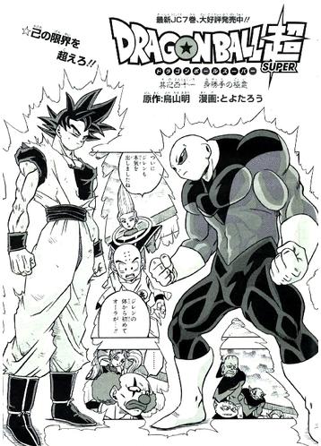 Capítulo 41 (Dragon Ball Super)