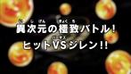 Dragon Ball Super Episodio 111 JP.png