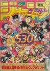 Shonen Jump 1990 Issue 5