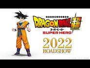 映画『ドラゴンボール超 スーパーヒーロー』特別映像 - 2022年全国公開