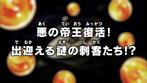 Dragon Ball Super Episodio 94 JP.png