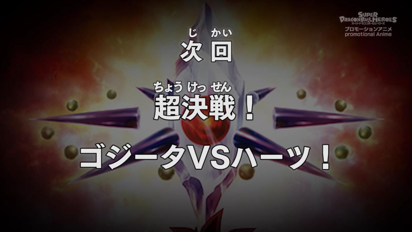 Mission de l'Univers épisode 018