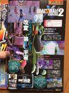 Dragon-ball-xenoverse-2-scan-01