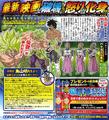 Dragon Ball Super Broly V-Jump septiembre 2018