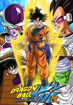 Dragon Ball Z Kai.png