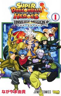SDBH Universe Mission Volume 1 cover.jpg
