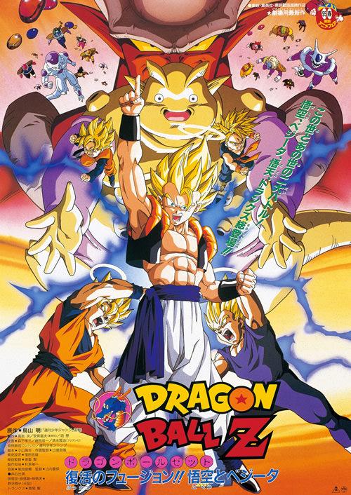 Dragon Ball Z: ¡El renacer de la fusión! Goku y Vegeta