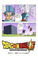 Dragon Ball Super Chapitre 016 (Couleurs)