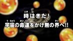 Dragon Ball Super Episodio 96 JP.png