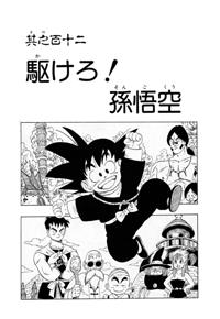 Go, Goku, Go!