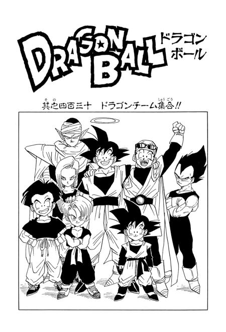The Dragon Team Returns!