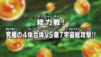 Dragon Ball Super Episodio 121.png
