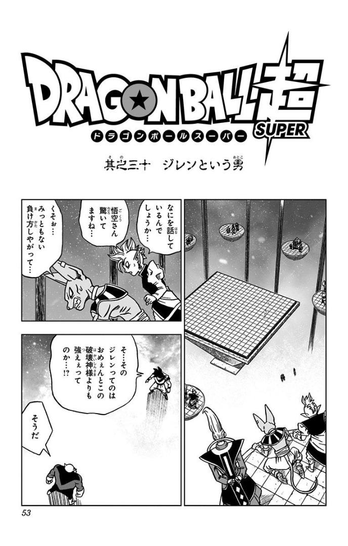 Dragon Ball Super chapitre 030