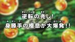 Dragon Ball Super Episodio 116 JP.png