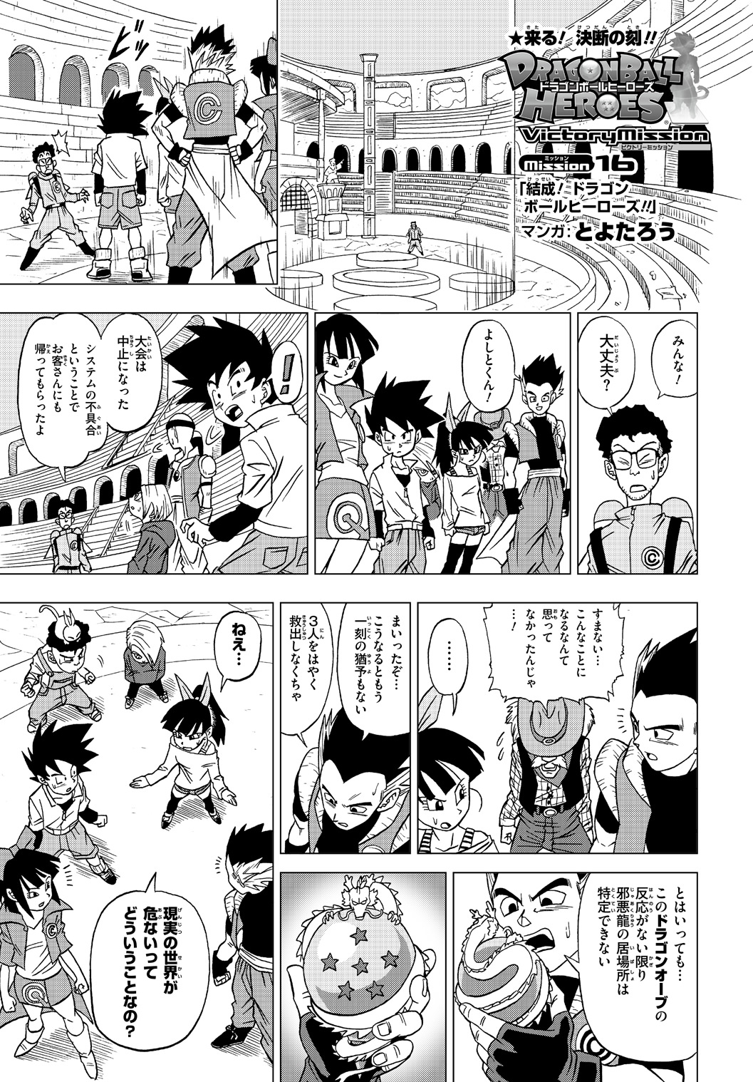 Dragon Ball Heroes Victory Mission Chapitre 016