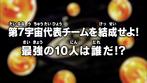Dragon Ball Super Episodio 83 JP.png