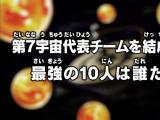 Episodio 83 (Dragon Ball Super)