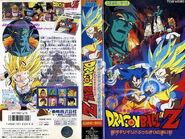 DBZ M9-VHS