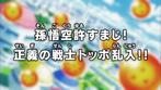 Dragon Ball Super Episodio 82 JP.png