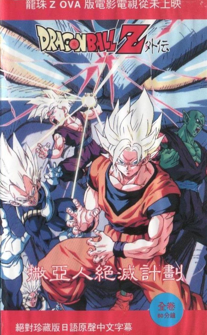 Dragon Ball Z Gaiden: El plan para erradicar a los saiyanos