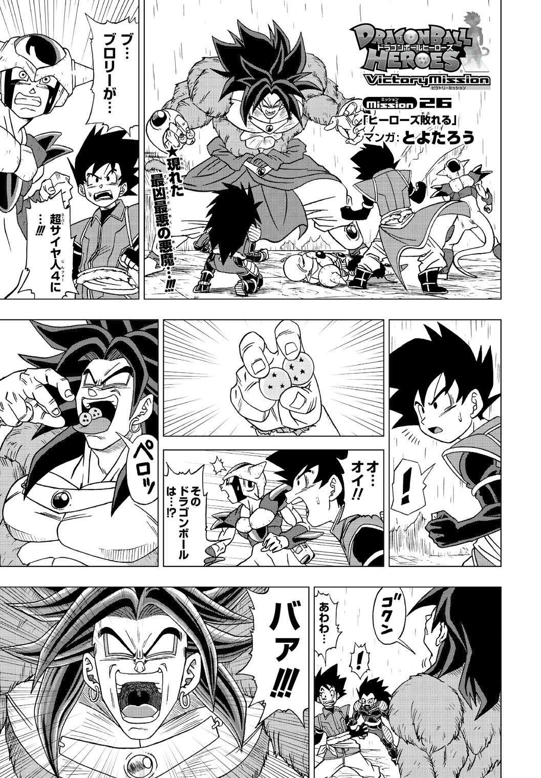 Dragon Ball Heroes Victory Mission Chapitre 026