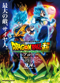 Dragon Ball Super Broly poster.png