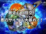 Episodio 2 (Super Dragon Ball Heroes: Misión del universo)