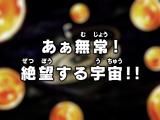 Episodio 98 (Dragon Ball Super)