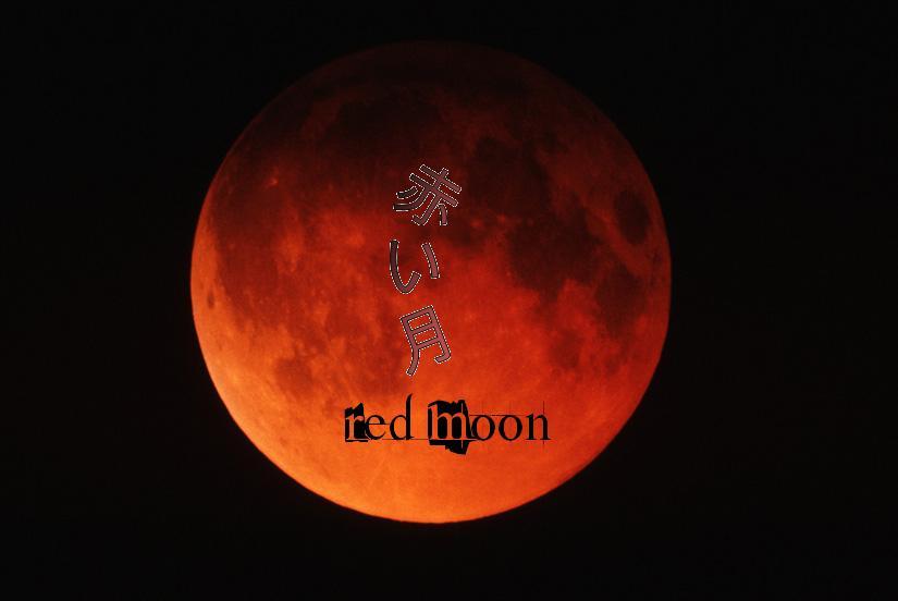 Akai Tsuki: The Red Moon