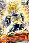 Ultra Super Saiyan Future Trunks Heroes