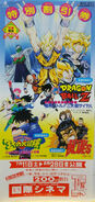 Toei Anime Fair Summer 92 booking half ticket 2