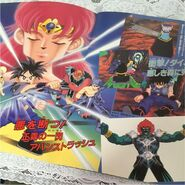 Toei Anime Fair Summer 92 pamphlet interior 3