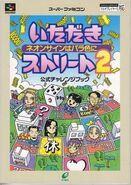 Itadaki Street 2 Official Challenge Book