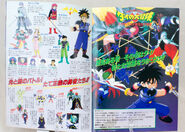 Toei Anime Fair Summer 92 pamphlet interior 1