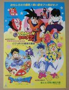 Toei Anime Fair Summer 91 flyer