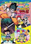 Toei Anime Fair Spring 92 flyer
