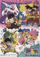 Toei Anime Fair Summer 91 poster