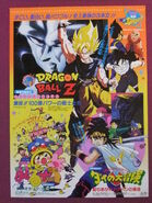 Toei Anime Fair Spring 92 poster