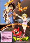 Toei Anime Fair Summer 91 pamphlet DQ es scanlation 1