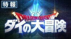 """「ドラゴンクエスト ダイの大冒険」特報映像 """"DRAGON QUEST The Adventure of Dai"""" Teaser Trailer"""