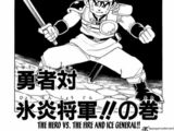 The Adventure of Dai chapter 51