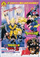 Toei Anime Fair Summer 92 flyer