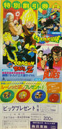 Toei Anime Fair Summer 92 booking half ticket 1
