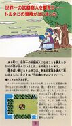 Torneko's Great Adventure manual p08