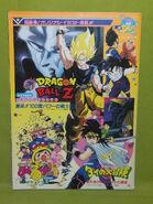 Toei Anime Fair Spring 92 pamphlet detail