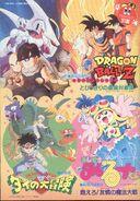 Toei Anime Fair Summer 91 pamphlet