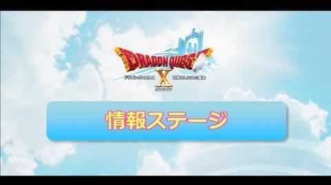 【TGS2013】『ドラゴンクエストX』情報ステージ(9 19)