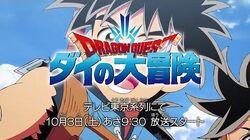 アニメ「ドラゴンクエスト ダイの大冒険」番宣30秒SPOT