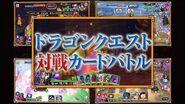 『ドラゴンクエストライバルズ』ゲーム紹介